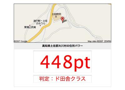 ookawamura.jpg