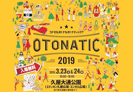 otonatic.png