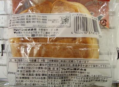 pan_fujiura.jpg