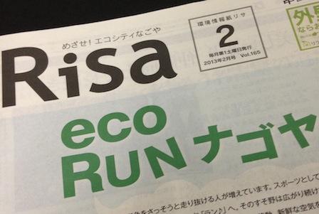 risa001.jpg