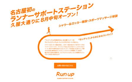 runup.jpg