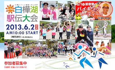 shirakabaekiden01.jpg