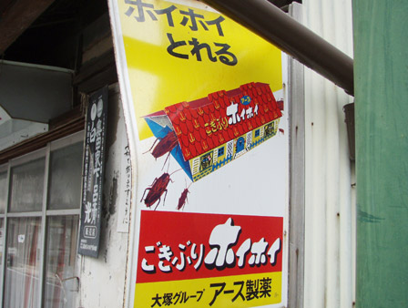 taisho_hoihoi.jpg
