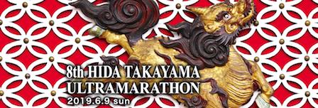 takayama2019.png