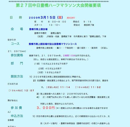 toyohashi_half.jpg