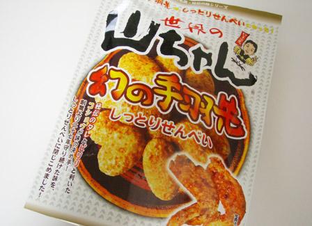 yamachan_soto.jpg